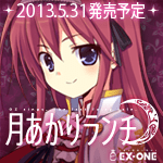 『月あかりランチ OZ sings, The last fairy tale.』|EX-ONE